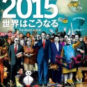 The Surreal & Sinister World in 2015